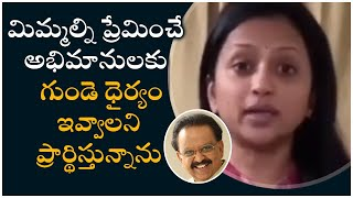 Anchor Suma Emotional Words About SP Balasubrahmanyam | TFPC - TFPC