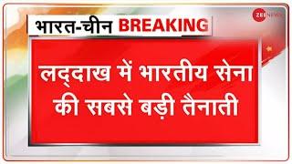 Zee News World Exclusive : लद्दाख में भारतीय सेना की सबसे बड़ी तैनाती | India Vs China | Ladakh - ZEENEWS