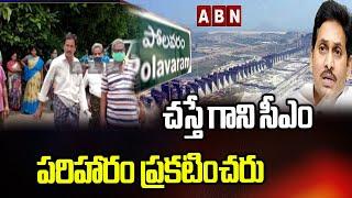 Polavaram Lanka Villages Drowned in Godavari Floods | Expats Fires on AP Govt Over Compensation |ABN - ABNTELUGUTV