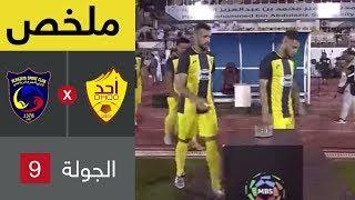 ملخص مباراة أحد والحزم - دوري كاس الامير محمد بن سلمان للمحترفين