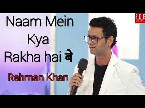 connectYoutube - Naam mein  kya rakha hai bey  / Stand up Comedy By Rehman Khan