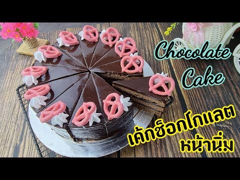 เค้กช็อกโกแลตหน้านิ่ม--Chocola