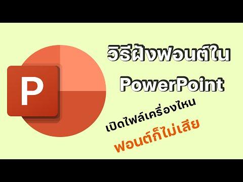 วิธีการฝังฟอนต์ใน-PowerPoint-ป