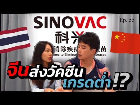 Ep.78-Sinovac-วัคซีนซิโนแวคไทย