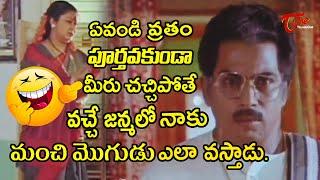 Comedian Mallikarjuna Rao Birthday Special | Telugu Movie Comedy Scenes Back To Back | TeluguOne - TELUGUONE