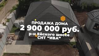 Продажа дома 82 м² с участком 4 сотки