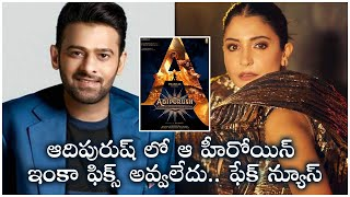 Anushka Sharma is Not a Prabhas Adipurush Heroine its Fake News | TFPC - TFPC
