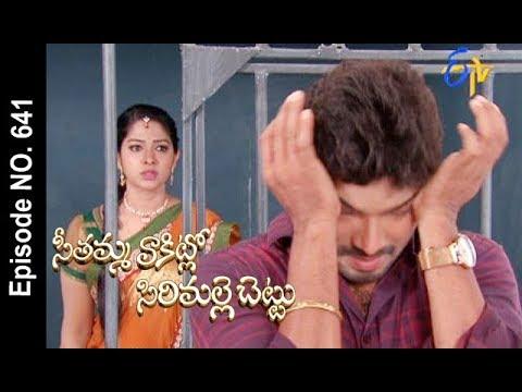 Seethamma Vakitlo Sirimalle Chettu | 22nd September 2017| Full Episode No 641 | ETV Telugu | cinevedika.com