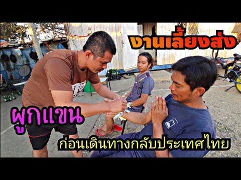 งานเลี้ยงส่งพี่น้องแรงงานไทยใน