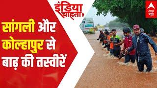 Maharashtra Floods: Ground report from Sangli backslashu0026 Kolhapur - ABPNEWSTV