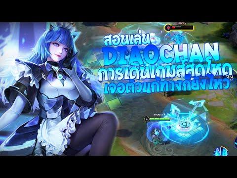 RoV-:-Diao-Chan-สอนเล่นเตียวเส