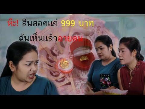สินสอด-999-บาท-เเม่ยาจะทำอย่าง