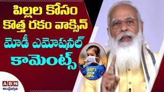 New Vaccine For Children - PM Modi Emotional Comments   Corona Virus Second Wave   ABN Telugu - ABNTELUGUTV