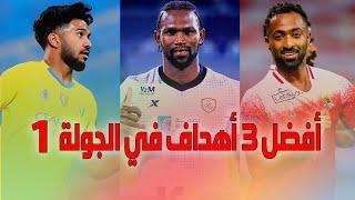 أفضل 3 أهداف في الجولة 1 من الدوري السعودي للمحترفين 2021/2020