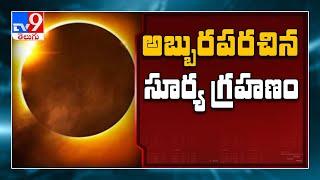 కనువిందు చేసిన సూర్యగ్రహణం - TV9 - TV9