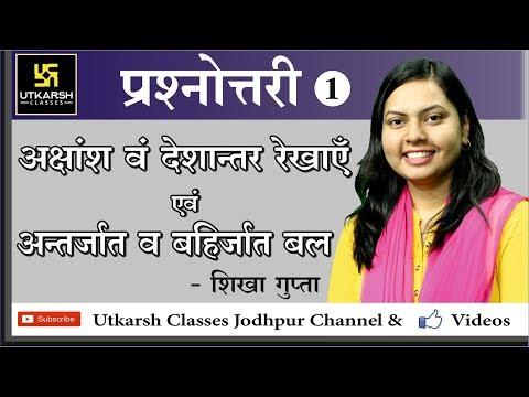 connectYoutube - Utkarsh Online Classes    Quiz Series-1 (प्रश्नोत्तरी भाग–1)    By Shikha Gupta
