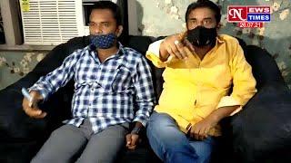 आरोपों पर लाल पीला हुए दोनो MLA ,कहा कड़ी करवाई करेंगे !! NEWS TIMES  26/07/21 - JAMSHEDPURNEWSTIMES
