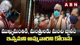 Ashok Gajapathi Raju And His Family Visits Pydithalli Ammavari Temple | ABN Telugu - ABNTELUGUTV