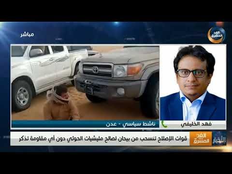 فهد الخليفي: انسحاب قوات الإخوان أمر متوقع وهو انسحاب ممنهج ومرتب لتعقيد التسويات السياسية