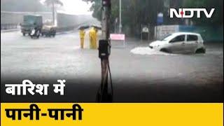 Mumbai के कई इलाकों में भारी बारिश, कई इलाकों में जलभराव - NDTVINDIA