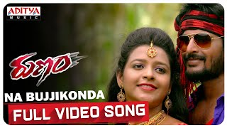 Na BujjiKonda Full Video Song   Runam Movie Songs   Gopi Krishna   Mahendar   Shilpa   Priyanka - ADITYAMUSIC
