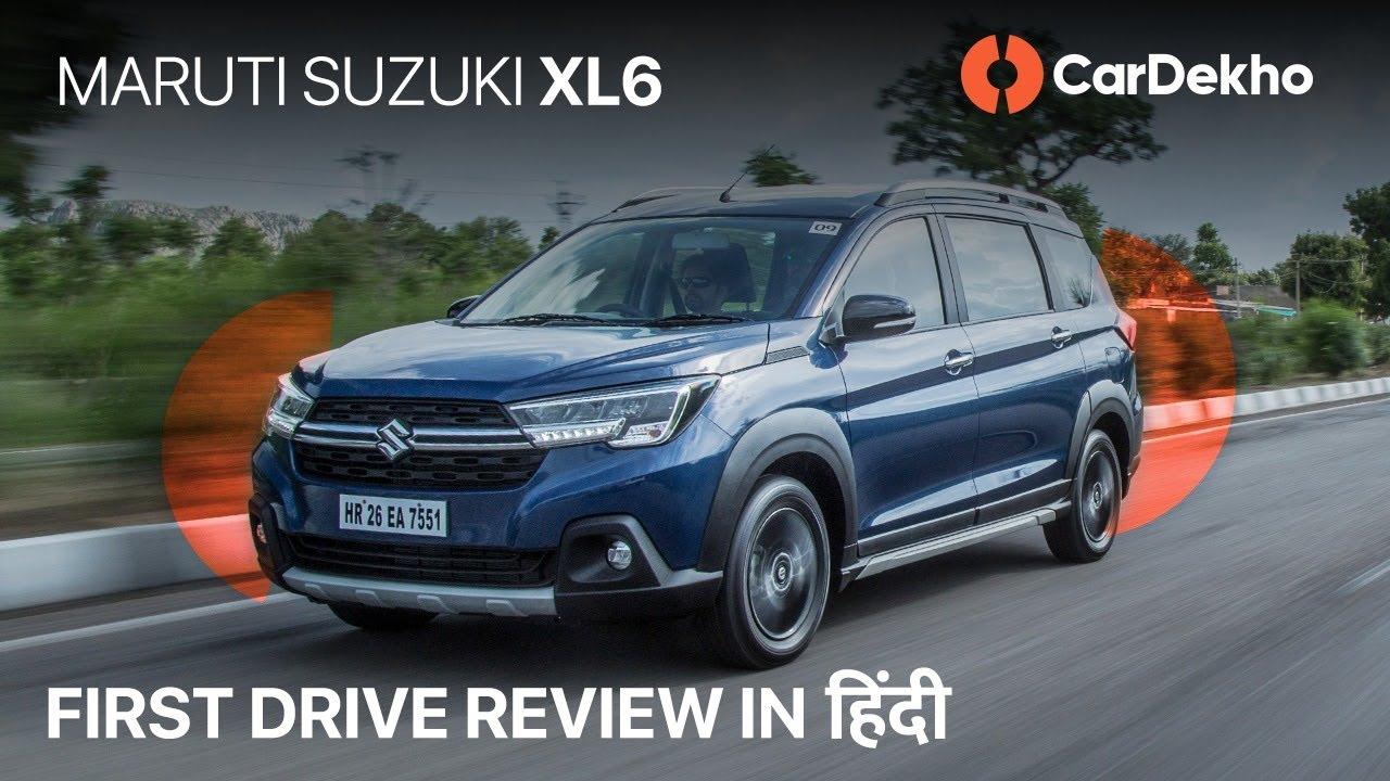 Maruti XL6 Review () | First Drive | Premium Ertiga worth the premium? | CarDekho.com