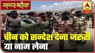 Is naming China more necessary than sending a message? | Master Stroke - ABPNEWSTV