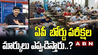 AP Govt Confusion in 10th Class and Inter Exams Marks Release   ABN Telugu - ABNTELUGUTV