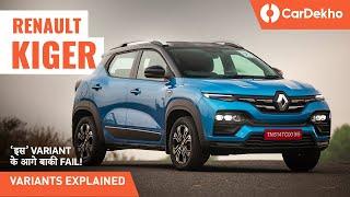 Renault Kiger Variants Explained: RXE vs RXL vs RXT vs RXZ | पैसा वसूल VARIANT कौनसी?