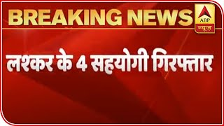 Budgam: 4 key Lashkar aides arrested by security forces - ABPNEWSTV