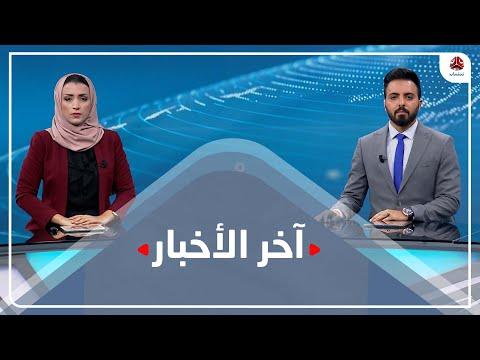 اخر الاخبار | 23 - 10 - 2021 | تقديم هشام الزيادي واماني علوان | يمن شباب