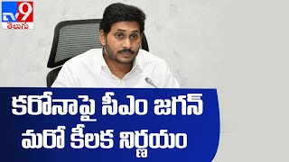 COVID 19 : Night Curfew in AP extended for another week - TV9 - TV9