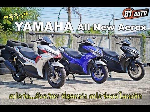 รีวิวรถ-YAMAHA-All-New-Aerox-2