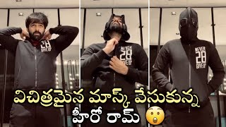 Hero Ram Different Mask Modulation | Rapo Movie - Telugu Film News | Latest Tollywood News | TFPC - TFPC