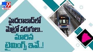 Lockdown Extension : Hyderabad Metro Rail timings rescheduled - TV9 - TV9