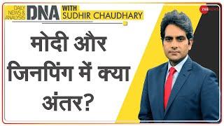DNA: PM Modi और Xi Jinping में क्या फर्क है? | Sudhir Chaudhary | India Vs China | Analysis - ZEENEWS