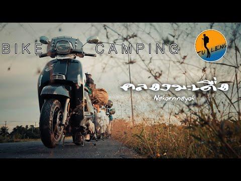 Bike-Camping-คลองมะเดื่อ-จ.นคร