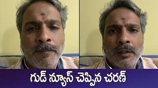 SP Charan Shares A Good News To SP Balasubramanyam Fans | గుడ్ న్యూస్ చెప్పిన చరణ్ | IG Telugu - IGTELUGU