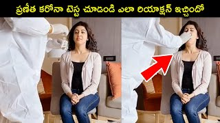 Actress Pranitha Subhash Covid Test Before Shoot | Rajshri Telugu - RAJSHRITELUGU