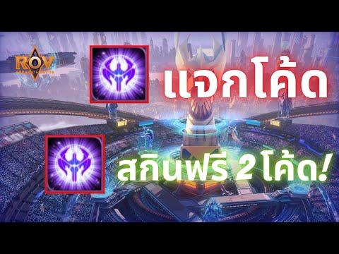rov-:-แจกโค้ดสกิน-Heroic-2-กล่