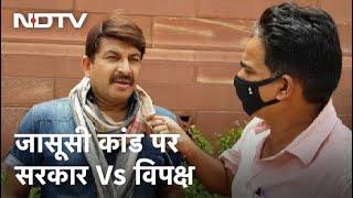 सरकार तो चर्चा के लिए बुला रही है : विपक्ष के Cycle March पर Manoj Tiwari - NDTVINDIA