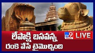 లేపాక్షి బసవన్న రంకె వేసే టైమొచ్చింది LIVE || UNESCO Identity For Lepakshi Temple - TV9 Digital - TV9