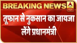 Amphan Cyclone: PM Modi leaves for West Bengal - ABPNEWSTV