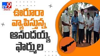 ఊరూరా వ్యాపిస్తున్న ఆనందయ్య మందు ఫార్ములా - TV9 - TV9