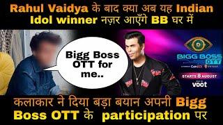 Kya Rahul ke baad yeh Indian Idol ke khiladi karne jaa rahe hai BB mei enter; kiya bada khulasa - TELLYCHAKKAR