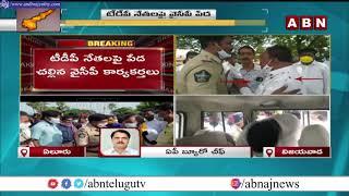 Clash Between TDP And YCP over TDP Leaders Inspect Damage Roads | Krishna Dist | ABN Telugu - ABNTELUGUTV