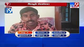 స్కీమ్ @ కాపు నేస్తం 2.0 : Top 9 News : Andhra News - TV9 - TV9