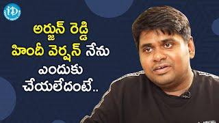 Music Director Radhan about Hindi Version of Arjun Reddy | Talking Movies with iDream | Kabir Singh - IDREAMMOVIES