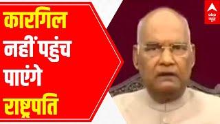 Kargil Vijay Diwas: President Kovind will not visit Dras war memorial due to bad weather - ABPNEWSTV
