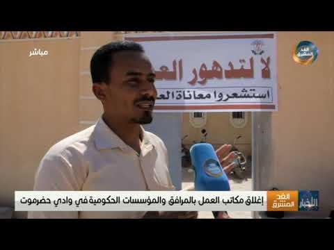 إغلاق مكاتب العمل بالمرافق والمؤسسات الحكومية في وادي حضرموت